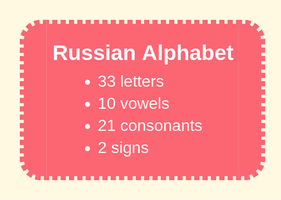 russian alphabet lesson
