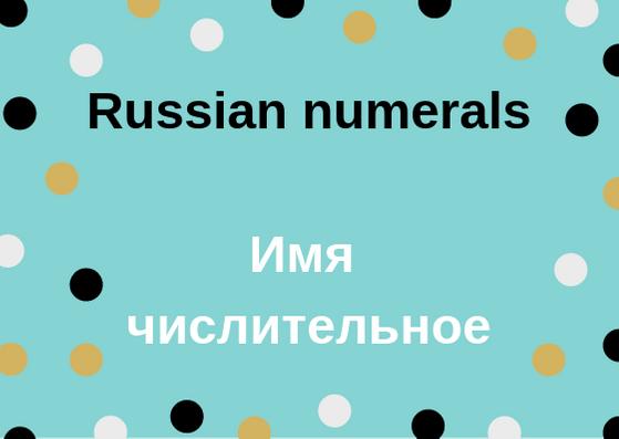 russian numerals