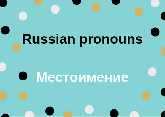 russian pronouns