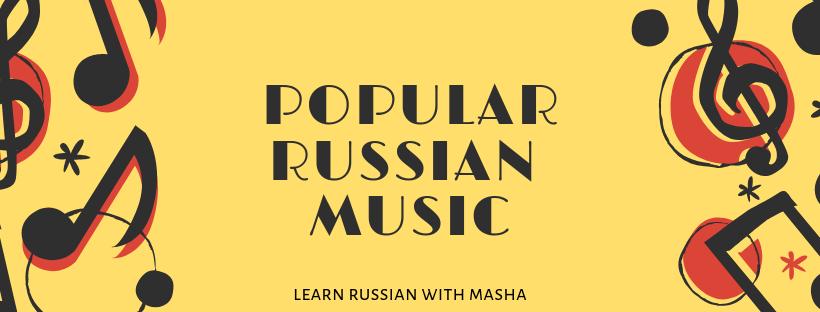 popular russian music