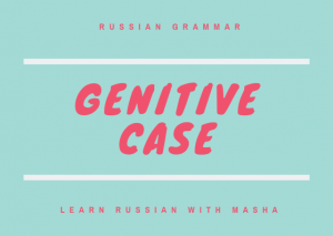 russian genitive case