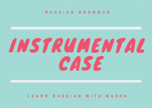 russian instrumental case