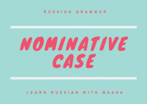 russian nominative case