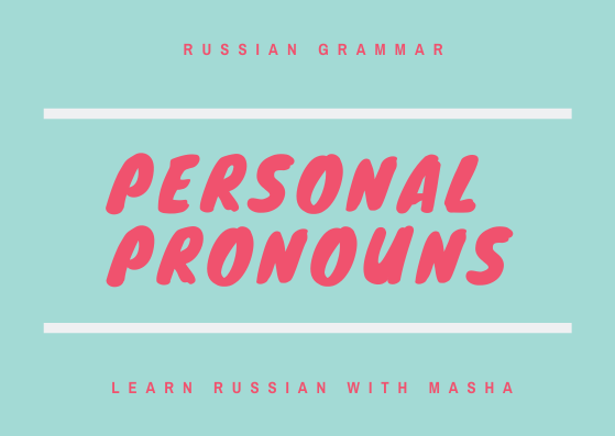 russian personal pronouns