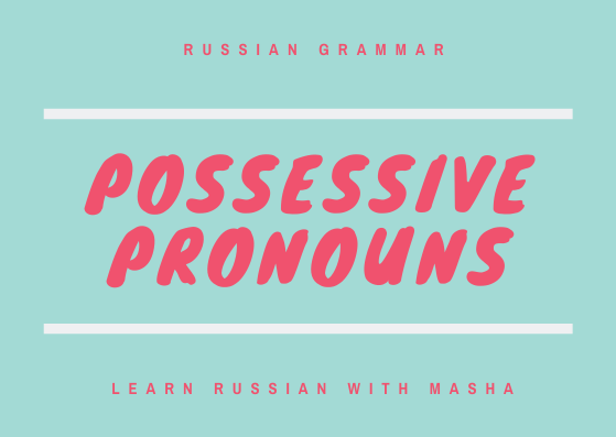 russian possessive pronouns