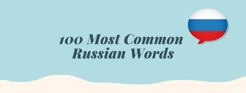 common russian words