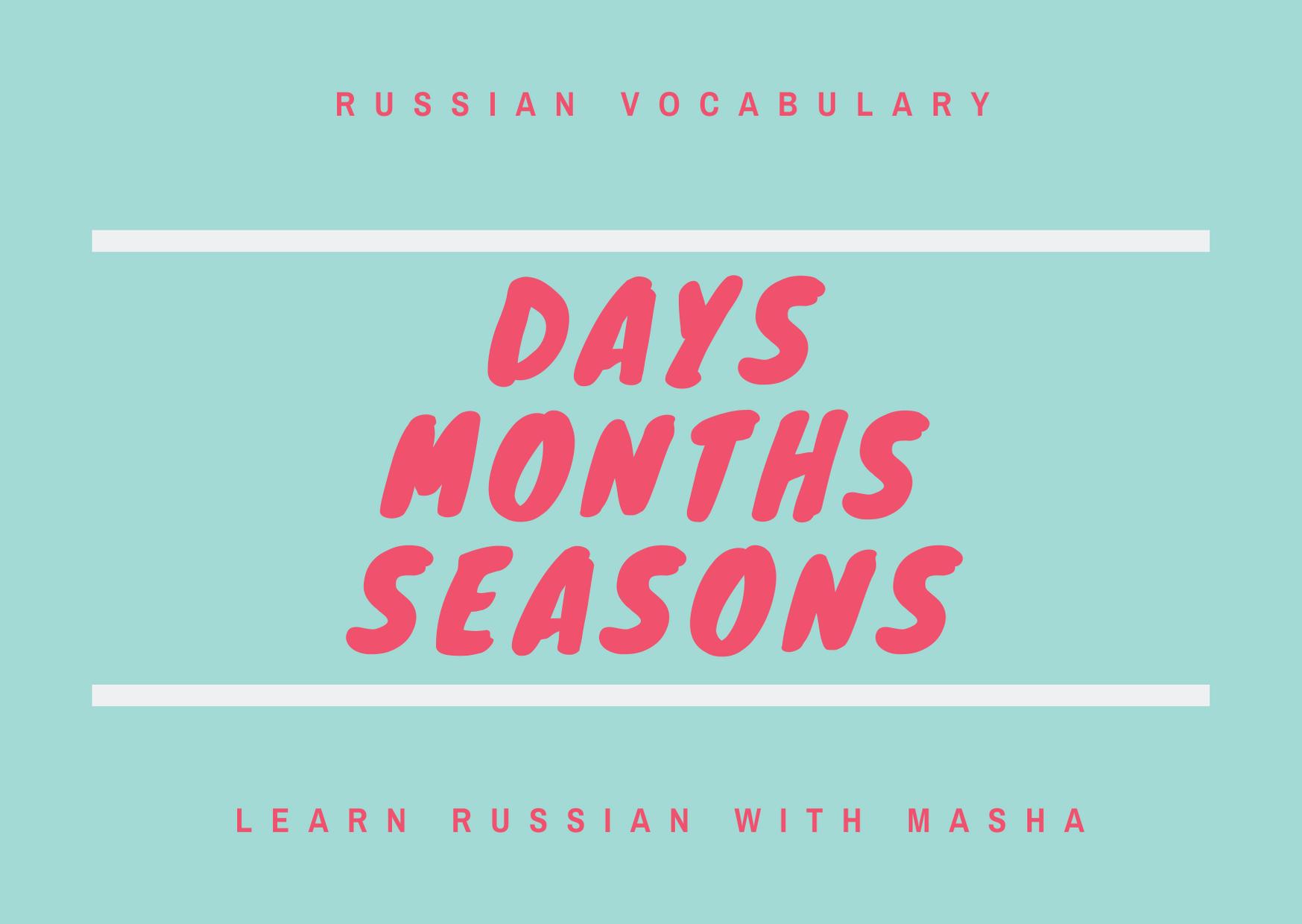 russian months days