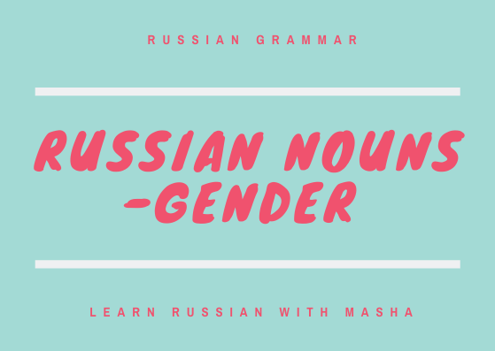 russian nouns gender