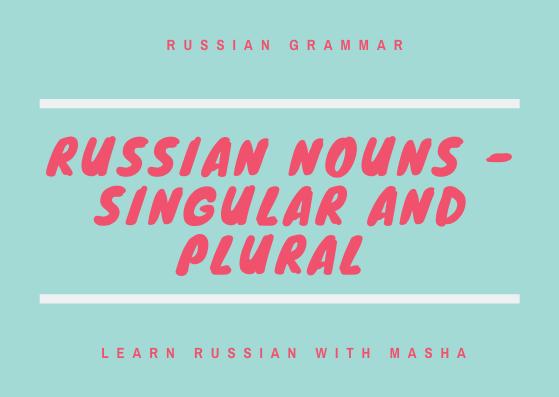 russian nouns plural