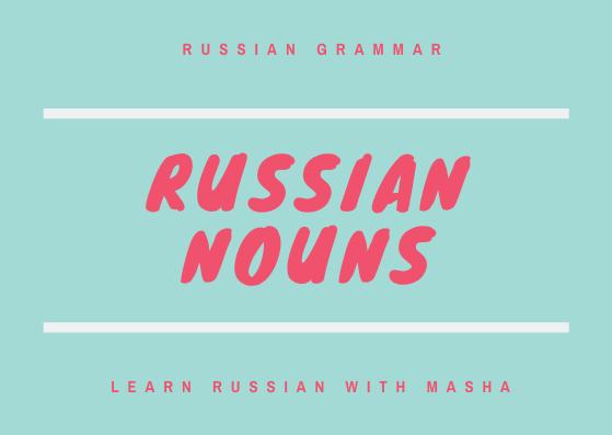 russian nouns