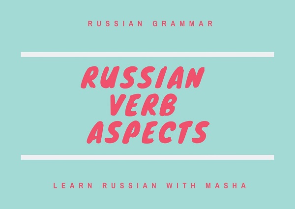 russian verb aspects
