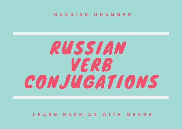 russian verb conjugations