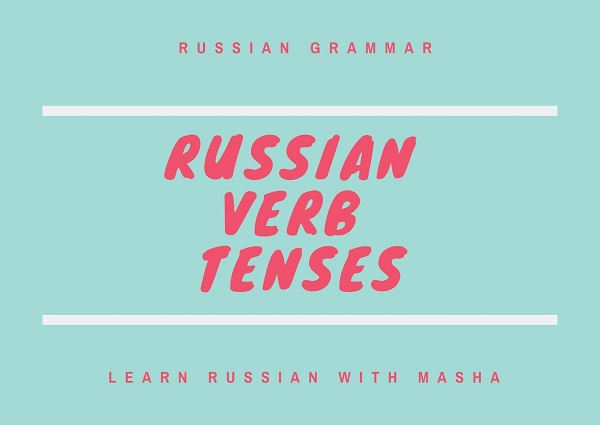 russian verb tenses