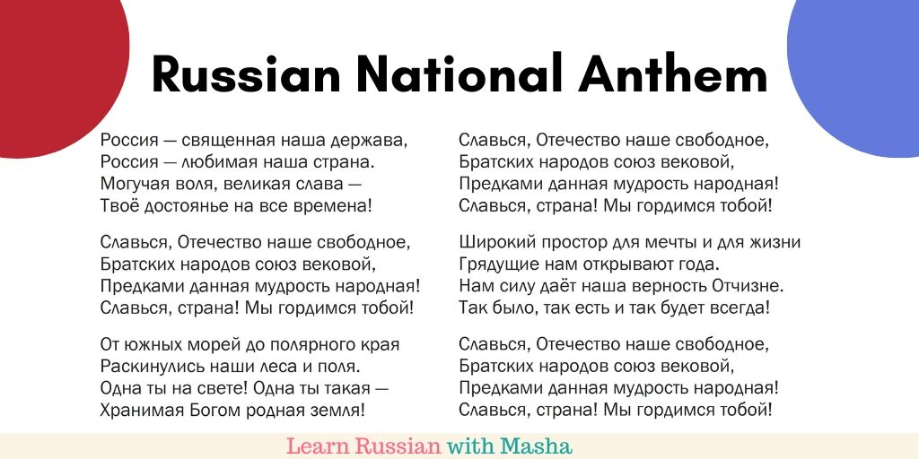 russian national anthem lyrics