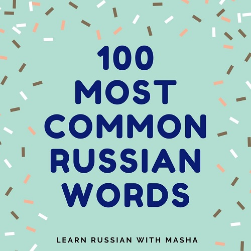 most common russian words